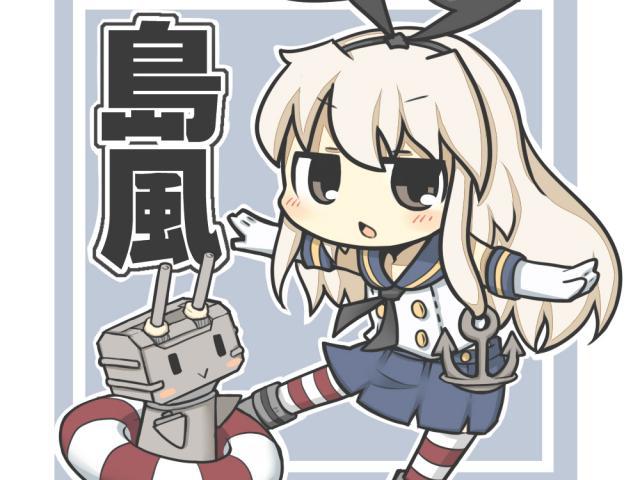 Kantai Clipart shimakaze kantai