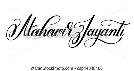 mahavir jayanti hand written lettering inscription to indian hol -  csp44348466
